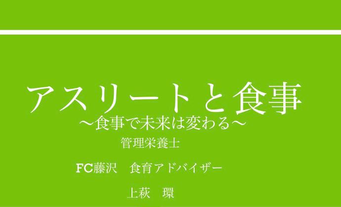 FC Fujisawa-食育